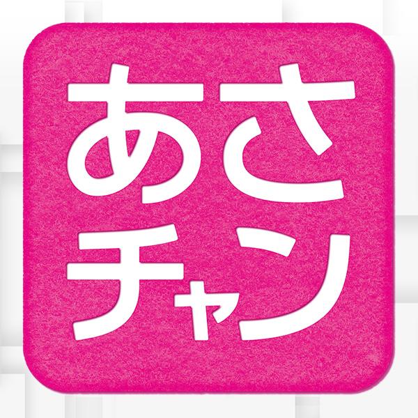 TBSテレビ 「あさチャン!」