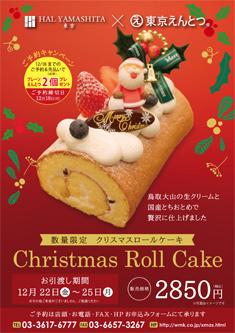 東京えんとつクリスマスロールケーキ