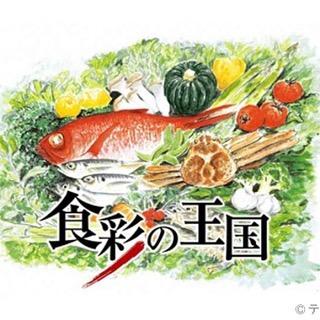食彩の王国